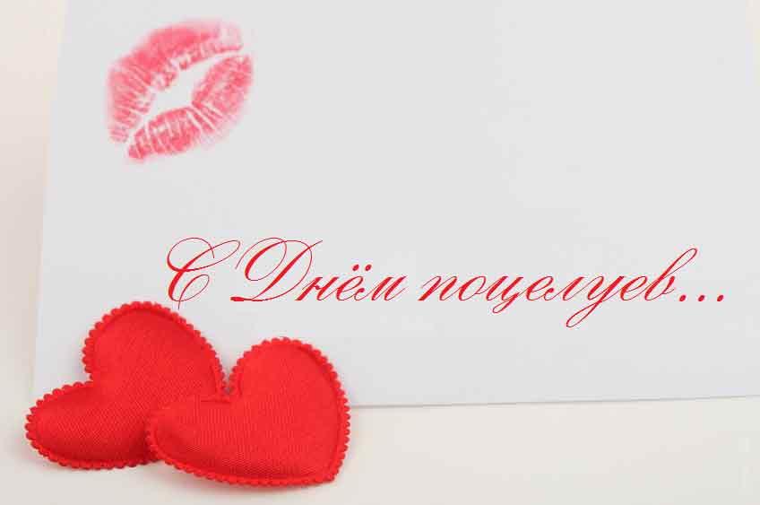 Картинки по запросу Всемирный день поцелуя (World Kiss Day или World Kissing Day)
