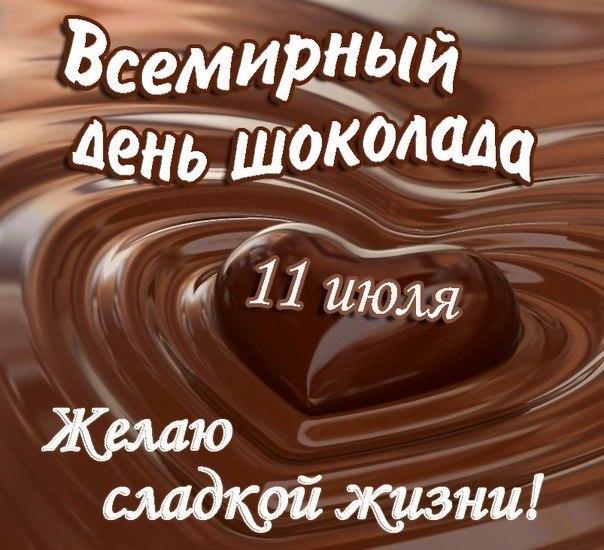 картинки с днём шоколада