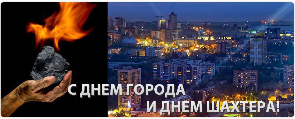 С днём города донецк