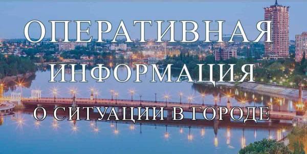 Оперативная информация о ситуации в Донецке