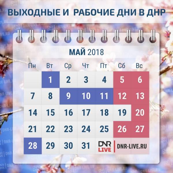 Май 2018 сколько дней
