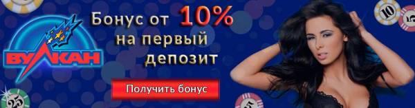 онлайн лучшее казино
